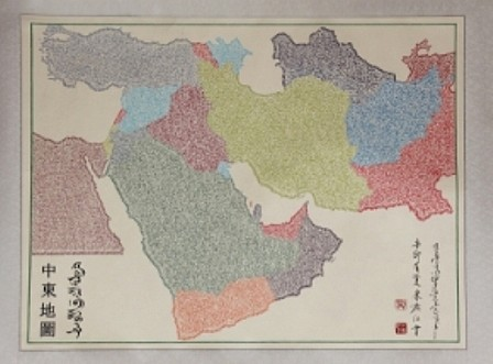 "<p><span class=""viewer-caption-artist"">Haji NoorDeen</span></p> <p><span class=""viewer-caption-title""><i>Map of the middle east</i></span>, <span class=""viewer-caption-year"">2011</span></p> <p><span class=""viewer-caption-media"">Ink on Paper</span></p> <p><span class=""viewer-caption-dimensions"">136.5 x 193.6 cm (53 3/4 x 76 1/4 in.)</span></p> <p><span class=""viewer-caption-inventory"">HND0217</span></p> <p><span class=""viewer-caption-aux""></span></p>"