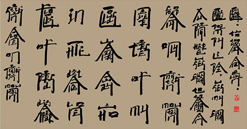 "<p><span class=""viewer-caption-artist"">Xu Bing</span></p> <p><span class=""viewer-caption-title""><i>Sitting Alone on Jingting Mountain (Square Word Calligraphy)</i></span>, <span class=""viewer-caption-year"">2011</span></p> <p><span class=""viewer-caption-media"">Ink on grass paper with seals</span></p> <p><span class=""viewer-caption-dimensions"">68 x 168 cm (26 3/4 x 66 1/8 in.)</span></p> <p><span class=""viewer-caption-description"">Courtesy of Alia Al-Senussi 